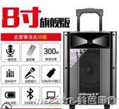 奇聲廣場舞音響戶外移動播放器便攜式影響充電拉桿音箱帶無線話筒QM 美芭