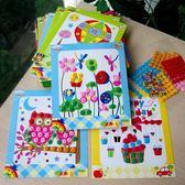 幼兒園手工材料鈕扣貼畫DIY手工制作兒童貼紙益智玩具美術馬賽克【快速出貨八折優惠】