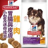 【🐱🐶培菓寵物48H出貨🐰🐹】美國Hills新希爾思 小型及迷你成犬敏感胃腸皮膚雞肉特調食譜1.81kg