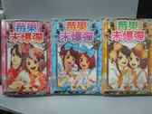 【書寶二手書T1/漫畫書_JAR】莓果未爆彈_1~3集合售_中原亞矢