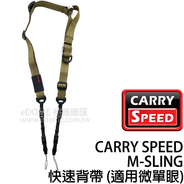 CARRY SPEED 速必達 M-Sling 叢林色 快速背帶 (3期0利率 免運 立福公司貨) 快槍俠 快槍手 相機肩帶