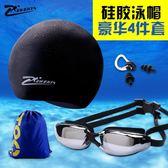 泳鏡眼鏡潛水鏡裝備大框男女士高清兒童防水防霧帶度數游泳鏡 英雄聯盟
