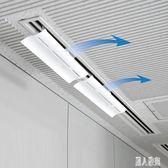 中央空調擋風板導風罩防直吹辦公室百葉遮冷氣出風口擋板方向通用 DJ10539『麗人雅苑』