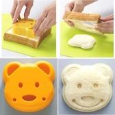 三明治模具吐司製作器口袋麵包機壓飯團便當工具早餐DIY模具 麥琪精品屋