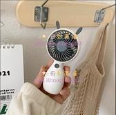 迷你電風扇小型可愛靜音小風扇學生桌面手持隨身便攜【奇妙商舖】