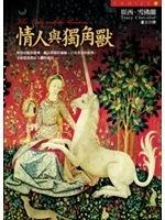 二手書博民逛書店 《情人與獨角獸》 R2Y ISBN:9573323982│崔西.雪佛蘭