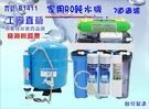 RO純水機.淨水器.咖啡機過濾器.餐飲業...