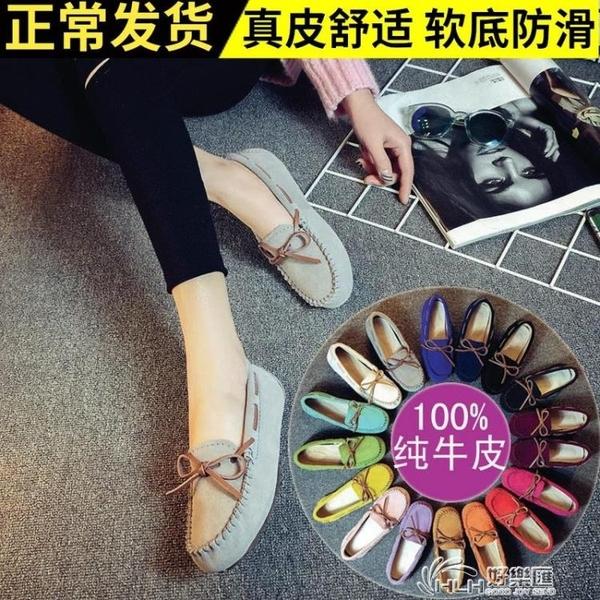 2020新款豆豆鞋女春秋季單鞋一腳蹬懶人平底鞋百搭孕婦媽媽鞋 好樂匯