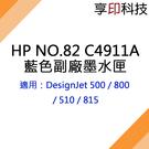【享印科技】HP NO.82 / C49...