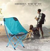戶外折疊椅靠背凳子釣魚椅休閑椅沙灘椅美術寫生導演椅便攜月亮椅    XY3793  【3c環球數位館】