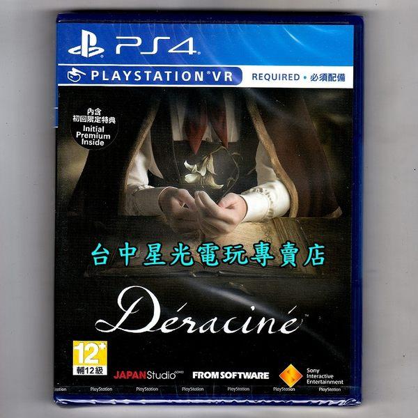 【附特典DLC動態主題 PS4原版片】☆ 失根 Déraciné ☆中文版全新品【VR專用】台中星光電玩
