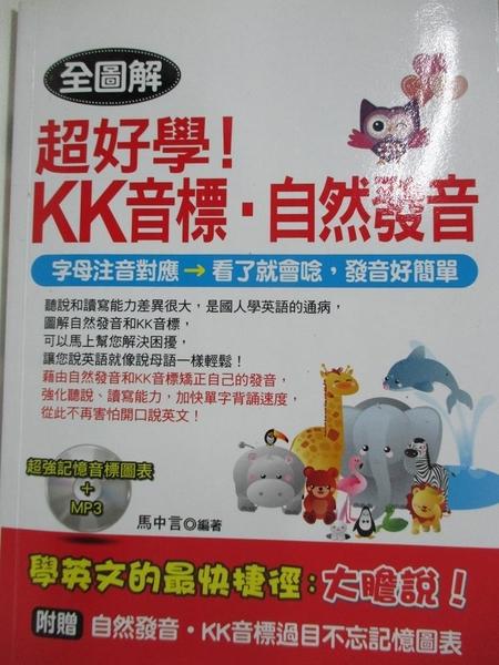 【書寶二手書T1/語言學習_GCV】超好學!KK音標‧自然發音:字母注音對應…
