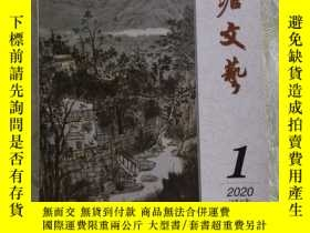 二手書博民逛書店嶽塘文藝(2020:罕見1 ,總第41期 )Y1692