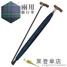 888 特價 雨傘 萊登傘 兩用型 健行傘 輔助 長輩禮物 超撥水 止滑 耐用 Leotern 墨綠藍格