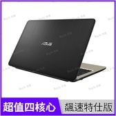 華碩 ASUS X540MB 黑 240G SSD+500G(外接)飆速特仕版【N5000/15.6吋/NV MX110/四核/超值文書/Win10/Buy3c奇展】X540M