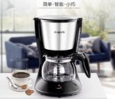 HD7434美式全自動咖啡機家用/商用煮咖啡壺防滴漏  魔法鞋櫃  220v