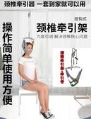 牽引器接摩器 頸椎頸最牽引器拉長脖子神器 矯正 拉伸勁椎器吊脖子 家用完美
