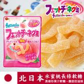 日本 北日本 Fettuccine 水蜜桃長條軟糖 50g 長條軟糖 水蜜桃軟糖 BOURBON