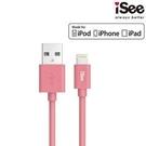 [強強滾]iSee iPhone Lightning 原廠認證充電/傳輸線(1M)(IS-A26)