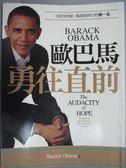 【書寶二手書T7/政治_WEV】歐巴馬勇往直前_巴拉克‧歐巴馬