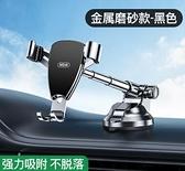 車載手機支架 用導航吸盤式萬能通用型車內支撐駕車上固定【快速出貨八折優惠】