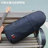 尤克里里包雙肩背包2324烏克麗麗琴套小提琴吉他葫蘆絲 YYS【快速出貨】