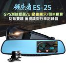 領先者ES-25 (加送32GB) GP...