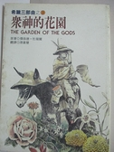 【書寶二手書T6/翻譯小說_HCL】眾神的花園_傑洛德杜瑞