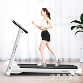 家用款室內折疊跑步機  小型電動平板式超靜音健身房專用運動器材 CJ5755『寶貝兒童裝』