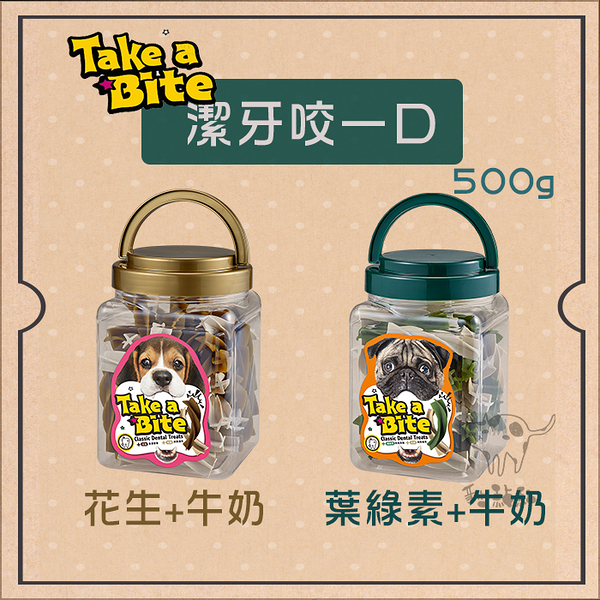 Take a Bite潔牙咬一口[犬用螺旋潔牙棒,2種口味,500g,台灣製]