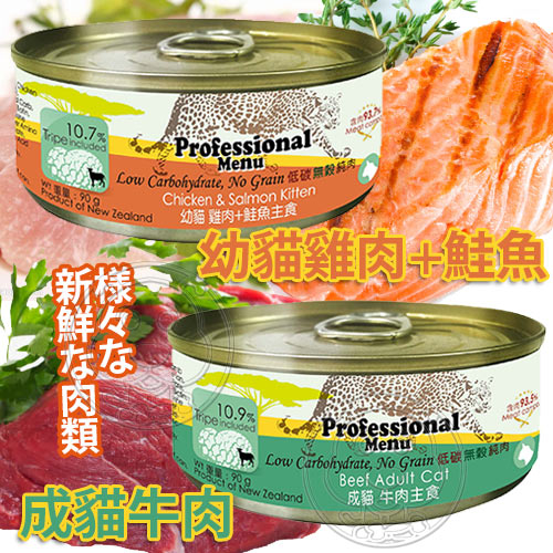 【培菓平價寵物網】Professional Menu專業》犬貓低碳無穀純肉主食罐-90g