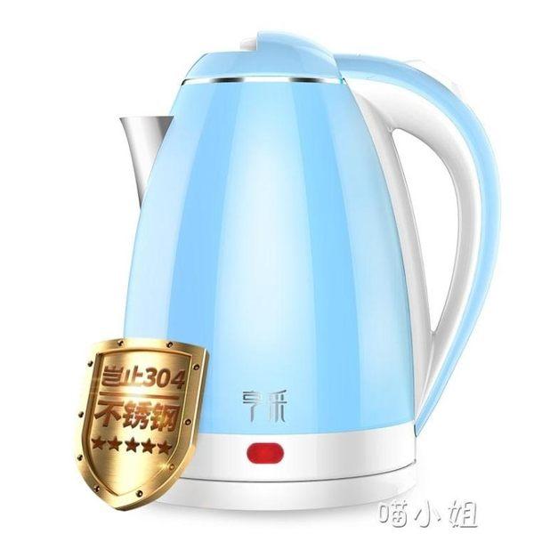 電熱水壺燒水壺自動斷電304不銹鋼快壺電水壺家用電熱水壺 NMS 喵小姐220v