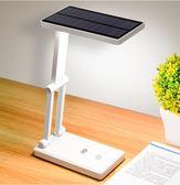 太陽能充電小臺燈led折疊燈大學生臥室書桌宿舍床頭寢室 全館免運