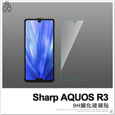 Sharp AQUOS R3 鋼化玻璃 手機螢幕 玻璃貼 鋼化玻璃膜 非滿版 保護貼 保貼 半版鋼膜 保護膜 H06X3