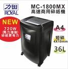 力田-ROYAL MC-1800MX 商用 高速 短碎型 碎紙機 碎續碎紙40分 單次碎紙18張