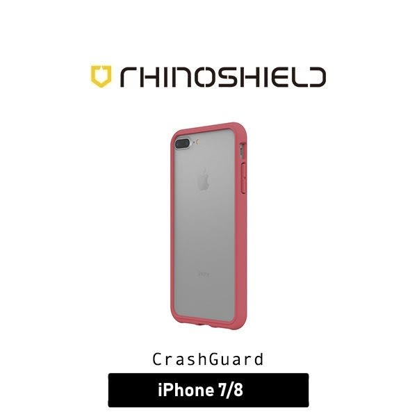 【G2 STORE】二代 Rhinoshield Crashguard 犀牛盾 耐衝擊iPhone 7/8 防摔 保護邊框 山茶紅色(附贈背面保護貼)