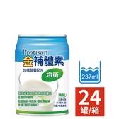 (2箱免運)金補體素均衡(清甜)237ml(箱購24入)營養不均衡適用【富康活力藥局】