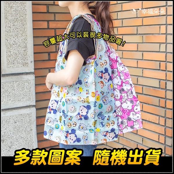 防水尼龍大容量摺疊環保購物袋(多款卡通圖案隨機出貨) 婚禮小物 購物袋 遊戲抽獎 二次進場