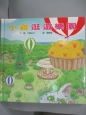 【書寶二手書T1/少年童書_QCQ】小雞逛遊樂園_工藤紀子