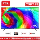 【TCL】75吋4K高畫質連網聲控Android電視 75P715 送基本安裝