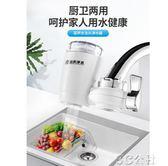 淨水器容聲凈水器家用直飲 水龍頭過濾器 廚房自來水濾水器凈化器凈水機3C公社