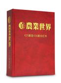 農業世界雜誌108年合訂本