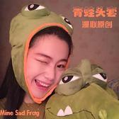 全館83折漫聯悲傷蛙悲傷的青蛙頭套帽子sad frog 周邊pepe蛙悲傷青蛙帽子