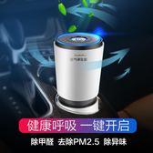 車載空氣凈化器除甲醛香薰消除異味過濾PM2.5汽車內用負離子氧吧 QG2010『優童屋』