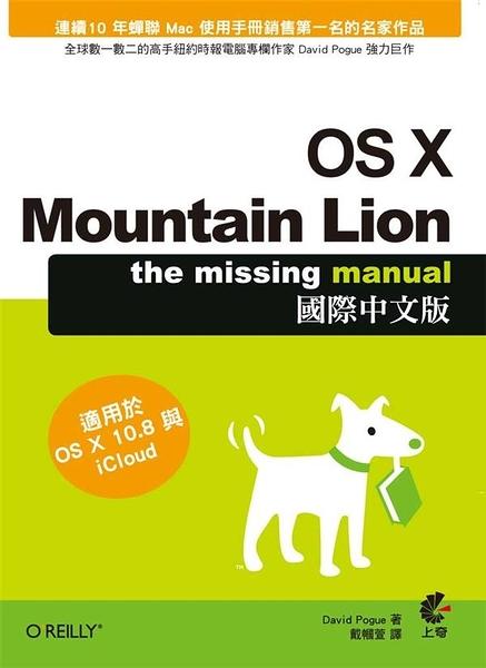 (二手書)OS X Mountain Lion國際中文版