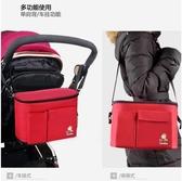 推車掛件包掛包多功能推車收納袋防水通用寶寶嬰幼兒童手推車掛袋包 1件免運