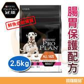 冠能ProPlan 一般成犬狗飼料 鮮魚低敏膚質及腸胃保護配方 2.5kg【寶羅寵品】