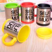 自動攪拌杯 懶人咖啡杯子 家用便攜水杯電動創意牛奶馬克杯不銹鋼【交換禮物】