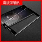 索尼 SONY Xperia XA1 XA2 PLUS XZ1 XZS滿版玻璃貼全屏玻璃保護螢幕貼3D曲面保護貼高透