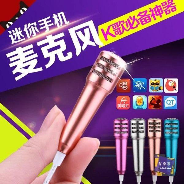 麥克風 手機K歌麥克風帶耳機唱吧迷你小話筒蘋果電腦有線電容麥唱歌神器 4色